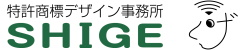 特許商標デザイン事務所SHIGE/福岡県北九州市で生まれ育った弁理士/